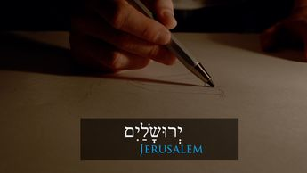 Hebrew Calligrapher Gabriel Wolff creating an artwork of the word Jerusalem in Hebrew. For more Jewish Art visit his website. #calligraphy # Jewish #Hebrew #Art