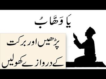 Ya Wahhab 300 Martaba Parhne Ka Faida - YouTube