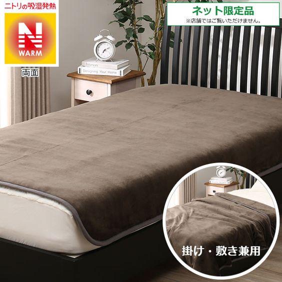 Nウォームが超暖かい!ニトリの毛布&電気毛布おすすめ11選