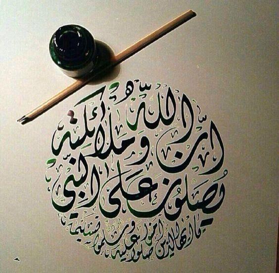 سجل حضورك بالصلاة على النبي  - صفحة 12 49560a7a0611fae87dd9e040d8baa7bc