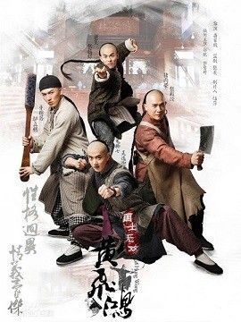 Xem phim Hoàng Phi Hồng