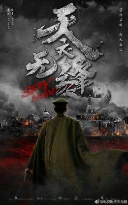 Phim Thiên Y Vô Phùng