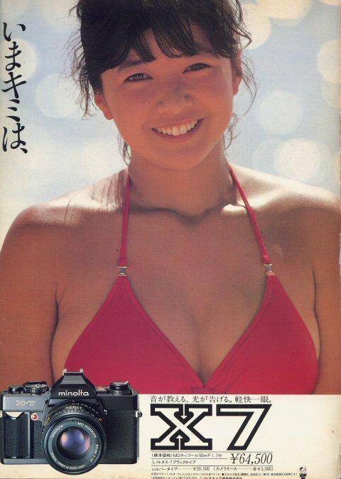 宮崎美子は若い頃は積極的だった! 芸能人雑学王最強No1決定戦2019春!に出演   レモンの空を見ながらつぶやきます。