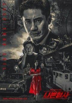 Phim Thanh Tra Xấu Xa