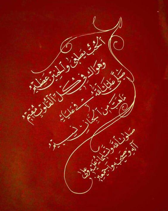 سجل حضورك بالصلاة على النبي  - صفحة 12 93db57e3080f388b018a5e69edea8e28