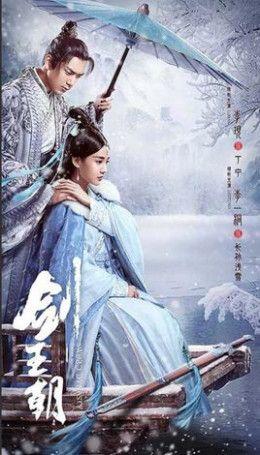 Phim Kiếm Vương Triều