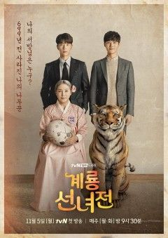 Phim Kê Long Tiên Nữ Truyện