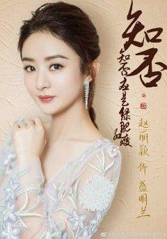 Phim Minh Lan Truyện
