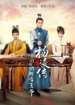 Phim Trở Về Minh Triều Làm Vương Gia
