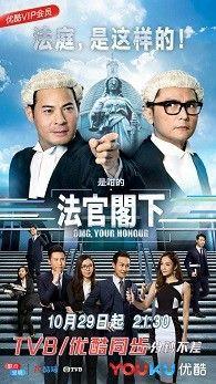 Phim Thưa Ngài Thẩm Phán