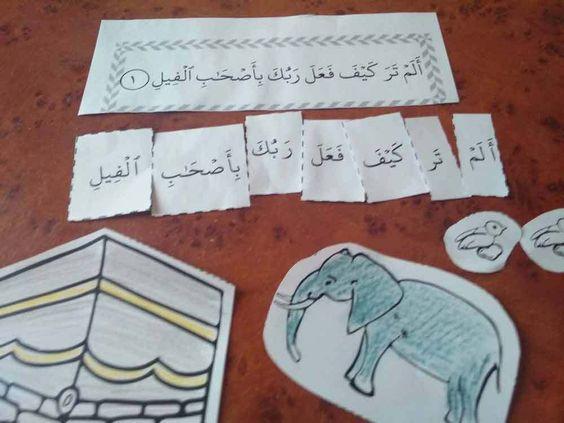 بطاقات سورة لفيل