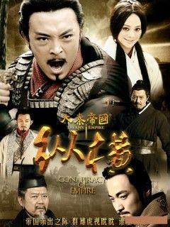 Phim Đại Tần Đế Quốc 2: Chí Thiên Hạ
